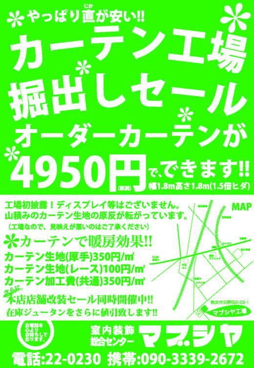 09nennhuyu-chirasi2.jpg