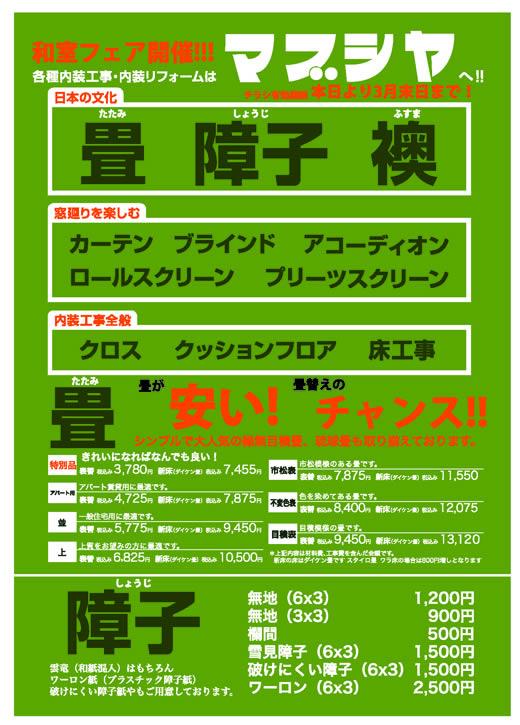 a4mabushiya1-1.jpg