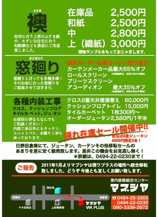 a4mabushiya2-1.jpg