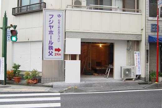 hujiyasama2.jpg