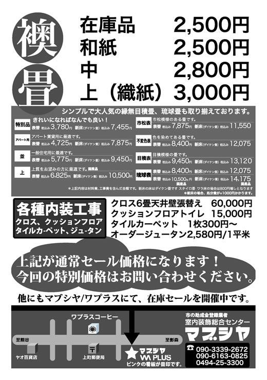 mabushiya2011-9sale2.jpg