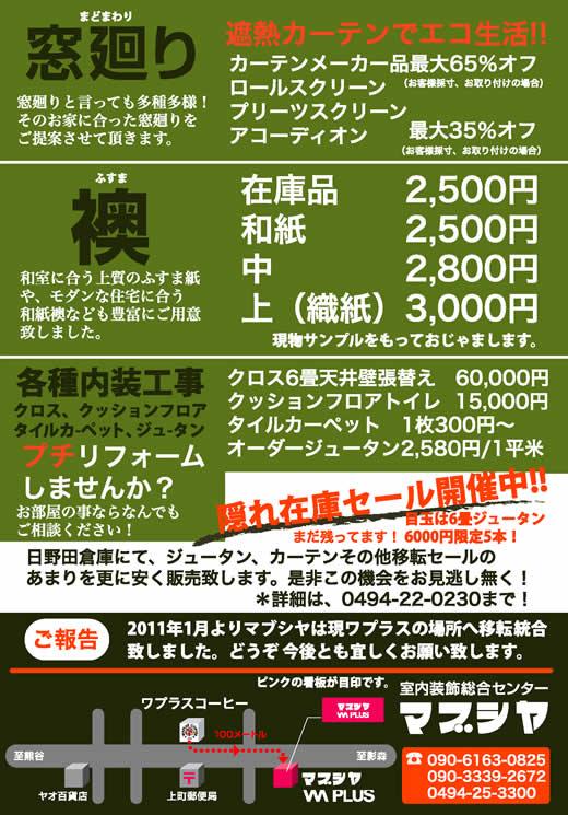 salekokuchi1.jpg